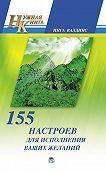 Инга Валдинс - 155 настроев для исполнения ваших желаний