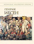 Генрик Ибсен - Пер Гюнт: стихотворения