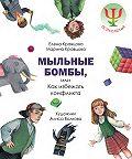 Марина Кравцова -Мыльные бомбы, или Как избежать конфликта
