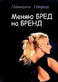 Наталья Нецкая -Меняю бред на бренд