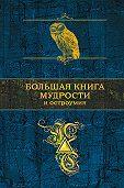 Константин Душенко -Большая книга мудрости