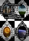 Дмитрий Елисеев -Зеркало мира и Лабиринты души