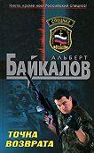 Альберт Байкалов -Точка возврата