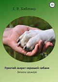 Елена Бабенко -Простой секрет хорошей собаки