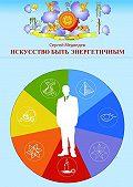 Сергей Медведев -Искусство быть энергетичным