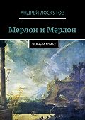 Андрей Лоскутов - Мерлон иМерлон. Черный алмаз