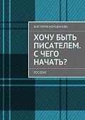 Виктория Бородинова -Хочу быть писателем. Счего начать?