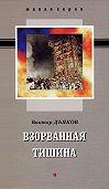 Виктор Дьяков -Взорванная тишина (сборник)