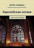 Юрий Лифшиц -Европейская поэзия. Избранные переводы