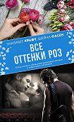 Шейла Олсен, Элизабет Крафт - Все оттенки роз