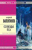 Андрей Валентинов - Созвездье Пса
