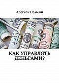 Алексей Номейн -Как управлять деньгами?
