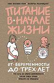 Коллектив авторов -Питание в начале жизни. От беременности до 3 лет