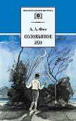 Афанасий Фет -Соловьиное эхо (сборник)