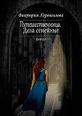 Виктория Хорошилова -Путешественница. Дела семейные. Книга 2