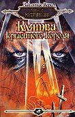 Леонид Кудрявцев -Клятва крысиного короля