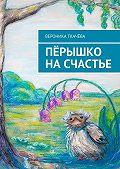 Вероника Ткачёва -Пёрышко на счастье