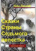 Алена Бессонова - Сказки Страны Седьмого лепестка. Сказочные повести