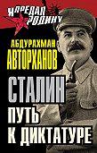 Абдурахман Авторханов -Сталин. Путь к диктатуре