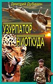 Дмитрий Дубинин -Узурпатор ниоткуда
