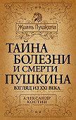 Александр Костин -Тайна болезни и смерти Пушкина