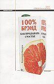 Владимир Ляпоров -100% брэнд. Как продавать счастье