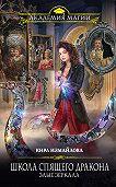 Кира Измайлова -Школа спящего дракона. Злые зеркала