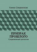 Елена Сперанская -Призрак прошлого. Современный детектив