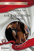 Миранда Ли -Как в любовном романе