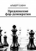 Альберт Савин -Предложение фор-демократии