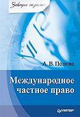 Анна Попова - Международное частное право