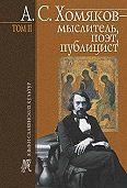 Борис Тарасов -А.С.Хомяков – мыслитель, поэт, публицист. Т.2