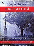 Борис Тимофеевич Евсеев -Евстигней