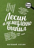 Евгений Лесин -Лесин и немедленно выпил