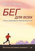 Евгений Яремчук -Бег для всех. Доступная программа тренировок