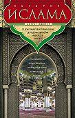 Август Мюллер -История ислама. Т. 1, 2. От доисламской истории арабов до падения династии Аббасидов в XVI веке