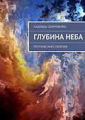 Надежда Скорнякова -Глубинанеба