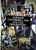 Геннадий Логинов -Наёмный самоубийца, или Суд над победителем. Антология авангарда