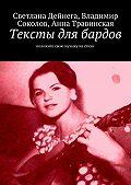 Светлана Дейнега, Владимир Соколов, Анна Травинская - Тексты для бардов