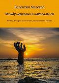 Валентин Маэстро -Между церковью и наковальней. Книга2. История человечества, написанная посовести