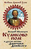 Валерий Шамбаров -Куликово поле и другие битвы Дмитрия Донского