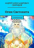 Андрей Свиридов -Огни Световита. Суперфэнтези