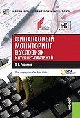 П. В. Ревенков -Финансовый мониторинг в условиях интернет-платежей