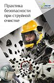 Дмитрий Козлов -Практика безопасности при струйной очистке