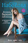 Ника Набокова -Исповедь бывшей любовницы. От неправильной любви – к настоящей