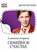Андрей Курпатов -3 главных вопроса. Семейное счастье