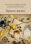 Наталья Беляева (Ерух) -Просто жизнь