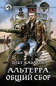 Олег Казаков -Альтерра. Общий сбор