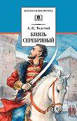 Алексей Константинович Толстой -Князь Серебряный