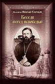 протоиерей Николай Голубцов -Беседы перед исповедью